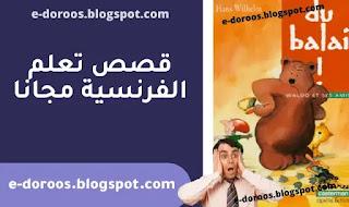 قصة فرنسية قصيرة - DU BALAI - edoroos