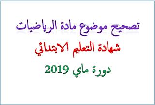 شهادة التعليم الابتدائي دورة ماي 2019