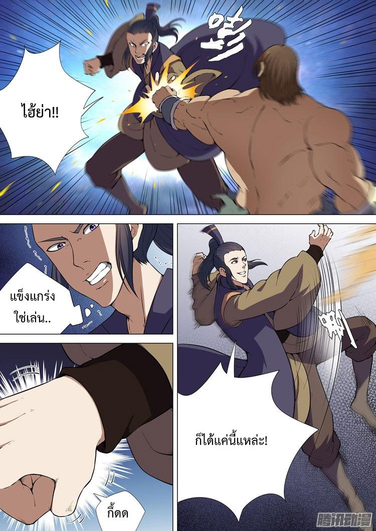 อ่านการ์ตูน God of Martial Arts 15 ภาพที่ 3