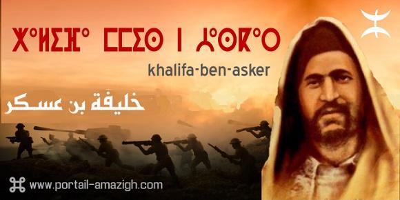 المجاهد خليفة بن عسكر khalifa ben askar