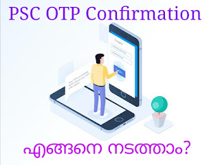 PSC Examination Confirmation Through OTP