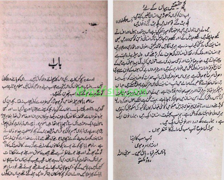 aadha-insan novel