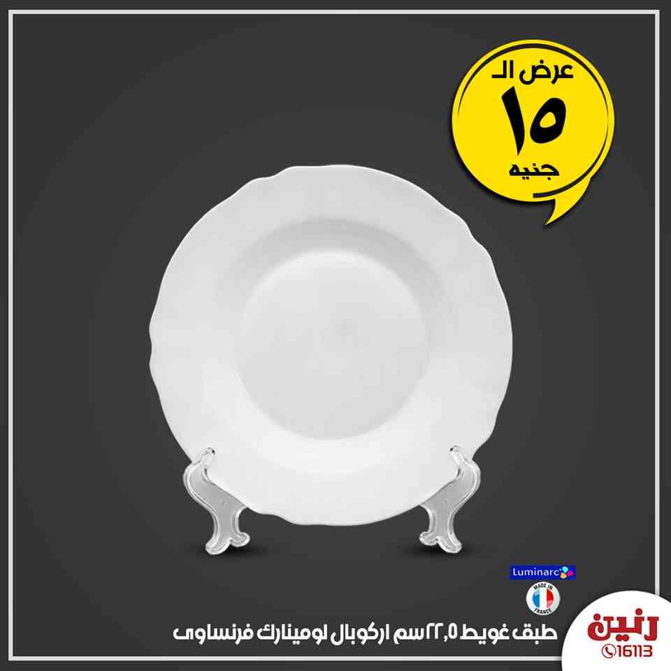 عروض رنين اليوم الاحد 7 يونيو 2020 مهرجان ال 15 جنيه