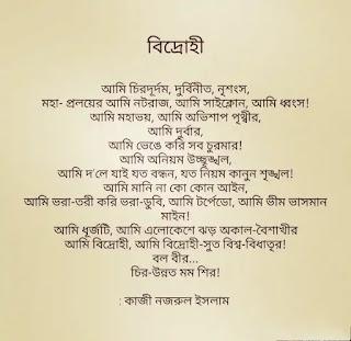 Kazi Nazrul Islam Kobita (কাজী নজরুলের কবিতা)