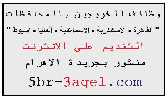 """وظائف للخريجين بالمحافظات """" القاهرة - الاسكندرية - الاسماعلية - المنيا - اسيوط """" بجريدة الاهرام - التقديم على الانترنت"""