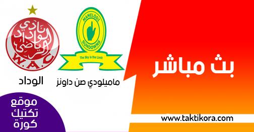 مشاهدة مباراة الوداد وماميلودي سونداونز بث مباشر 19-01-2019 دوري أبطال أفريقيا