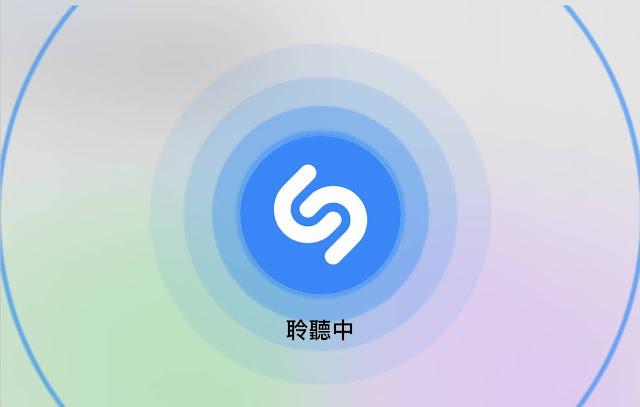 Shazam 音樂辨識功能:讓你不再與好音樂擦身而過,iOS 14.2 讓你更方便的瞬間抓住好音樂