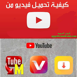 برامج تنزيل فيديوهات واغاني