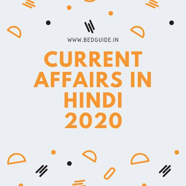 Current Affairs in Hindi 2020 PDF Download