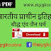 Indian History PDF Download In Hindi