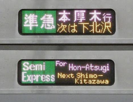 小田急電鉄 準急 本厚木行き5 E233系2000番台