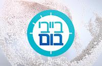 בייבי בום עונה 5 פרק 9 לצפייה ישירה