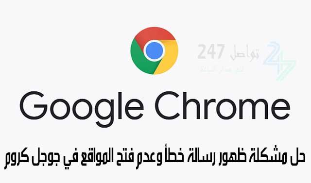 حل مشكلة ظهور رسالة خطأ وعدم فتح المواقع في جوجل كروم