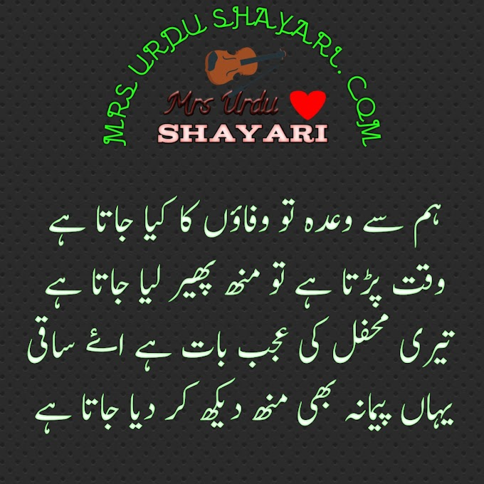 اردو شاعری محبت، اردو شاعری Urdu Shayari, Two Line Urdu Shayari, Urdu Love Shayari, Urdu Shayari images 2020,Awesome Shayari images