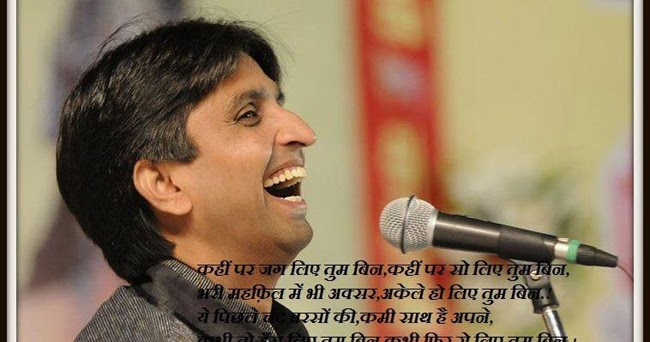 Beautiful Wallpapers With Quotes In Urdu Hindi Kavita Shayari By Dr Kumar Vishwas Pictures