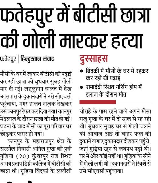https://www.basicshikshakparivar.com/2019/10/fatehpur-latest-news-in-hindi.html