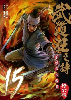 Blood and Steel Manga