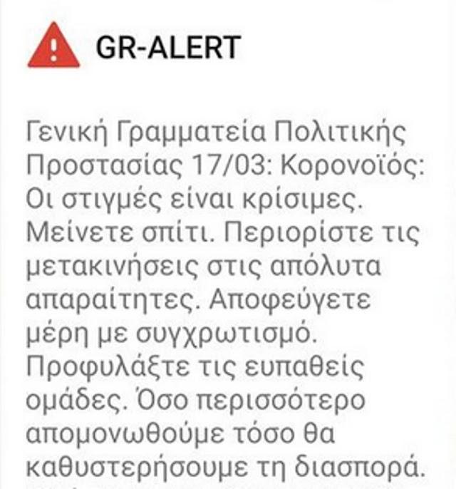 Κορονοϊός: Νέο «χτύπημα» του 112 στα κινητά!