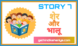 Moral story in hindi for class 7