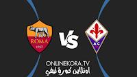مشاهدة مباراة روما وفيورنتينا القادمة كورة اون لاين بث مباشر اليوم 22-08-2021 في الدوري الإيطالي
