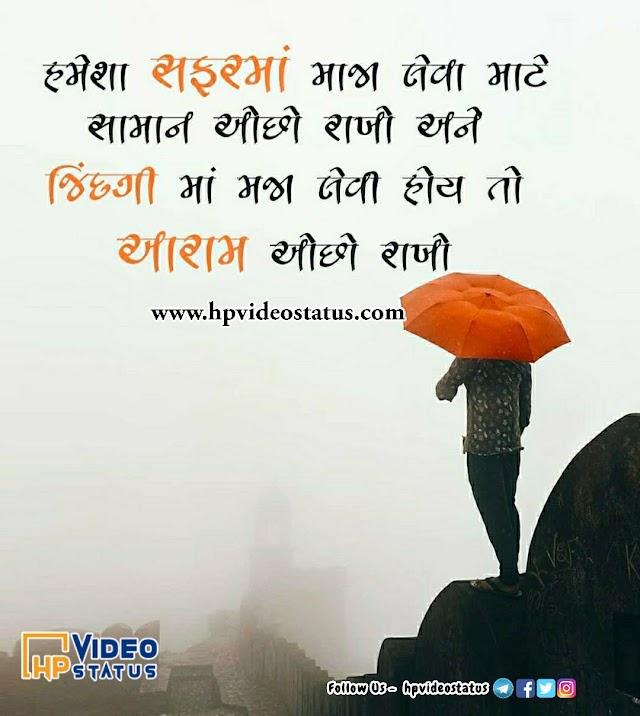 Love Quotes In Gujarati - Whatsapp Status