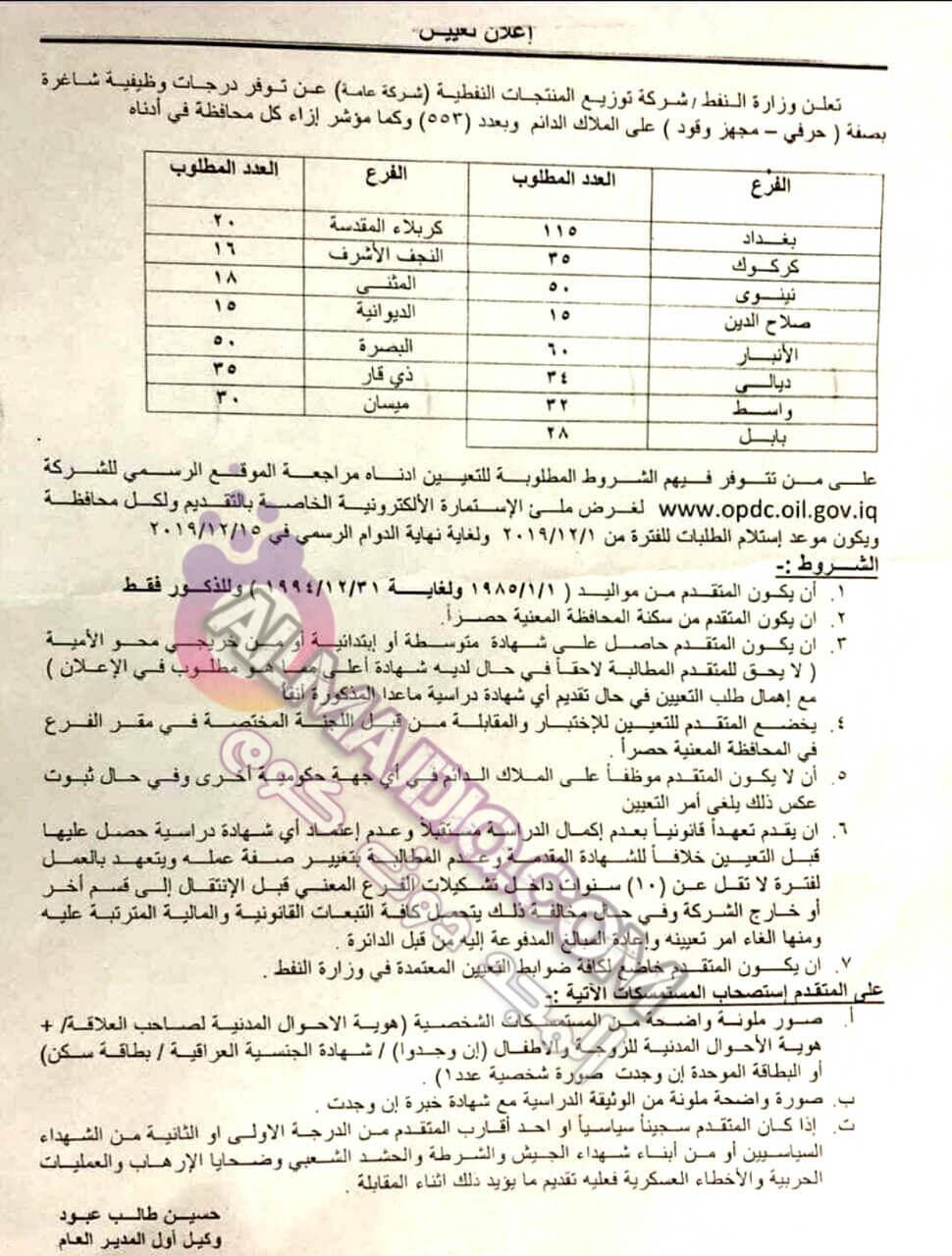 تعيينات وزارة النفط