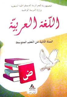 تحميل كتاب لغتي للصف الثاني الابتدائي