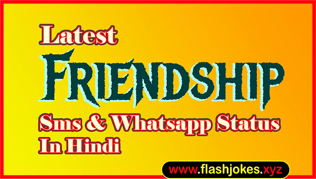 Hindi Friendship Shayari | Hindi Friendship SMS | Dosti Shayari 2020