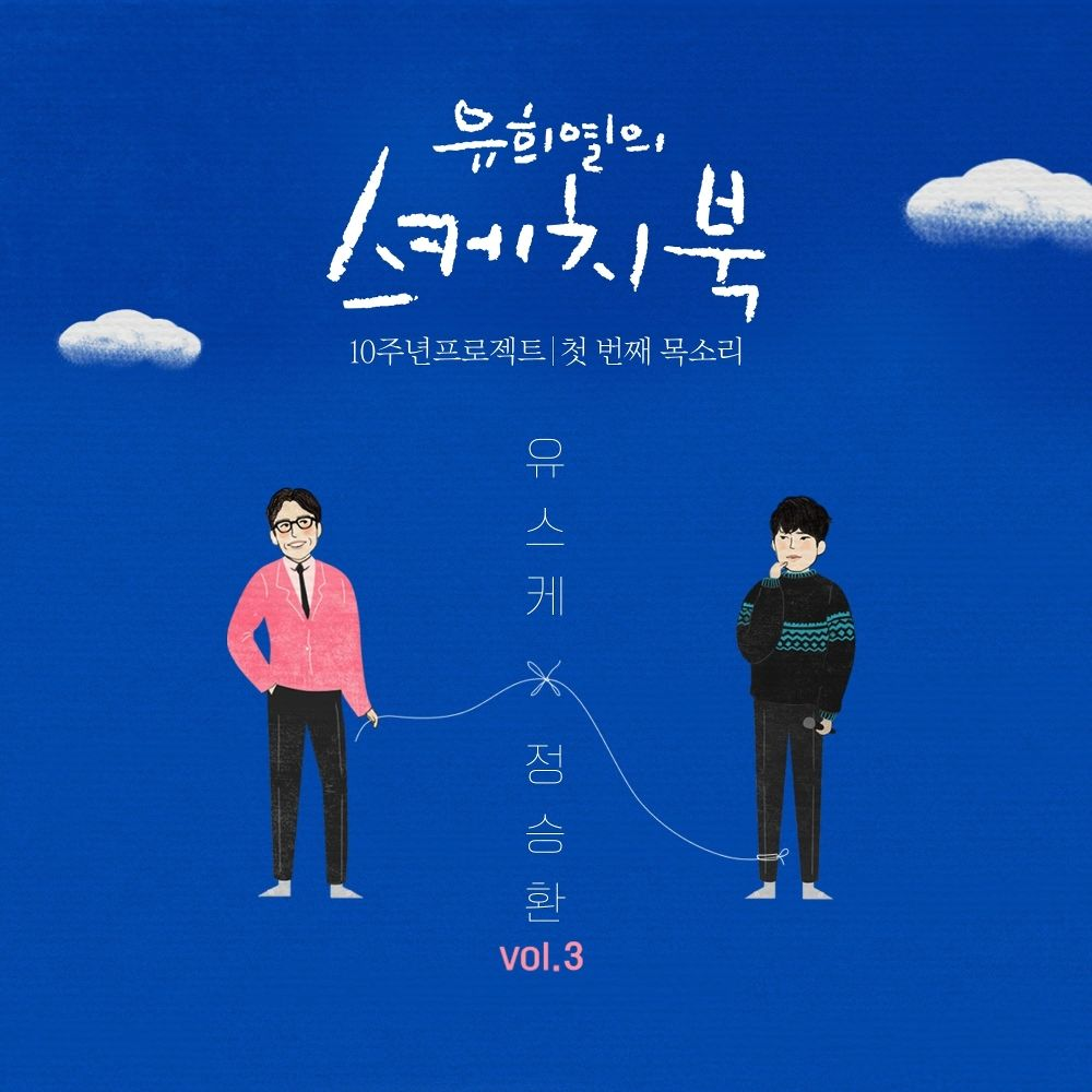 Jung Seung Hwan – Yoo Hee Yeol's Sketchbook 10th Anniversary Project: The First Voice : Yu Seu Ke x Jung Seung Hwan Vol.3 – Single