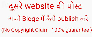 Dusre website Ka webpage apni website me kaise publish kre