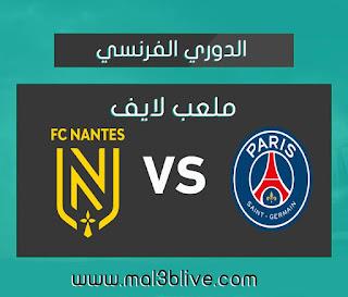مشاهدة مباراة باريس سان جيرمان ضد نانت بث مباشر على موقع ملعب لايف اليوم الموافق 2019/12/04 في الدوري الفرنسي