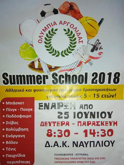"Summer school 2018 από την ""Ολύμπια Αργολίδας"" στο ΔΑΚ Ναυπλίου"
