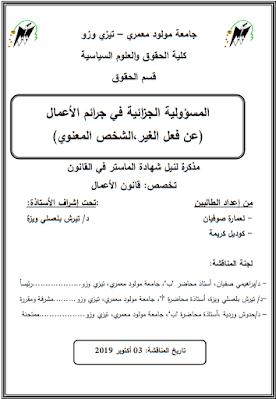 مذكرة ماستر: المسؤولية الجزائية في جرائم الأعمال (عن فعل الغير، الشخص المعنوي) PDF