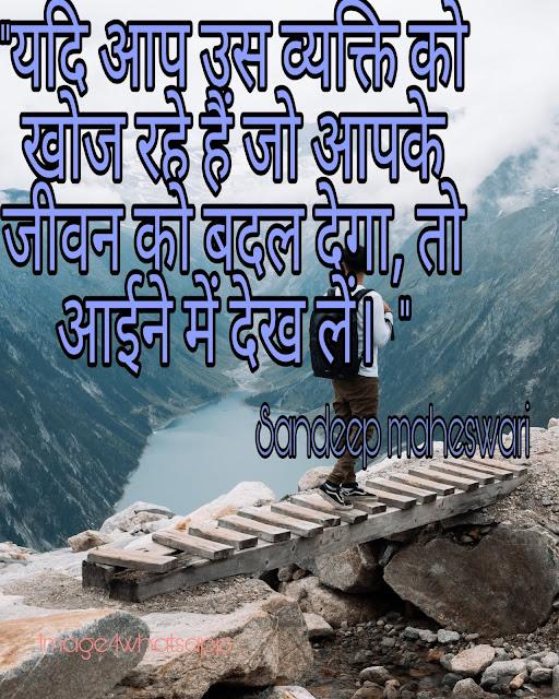 Quotes in Hindi English, quotes by Sandeep maheswari