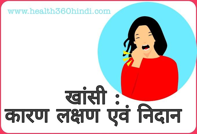 खांसी : कारण लक्षण एवं निदान  Cough : Causes Symptoms and Diagnosis in Hindi.