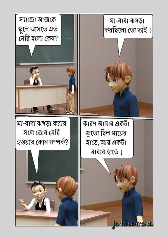 Late today Bengali joke