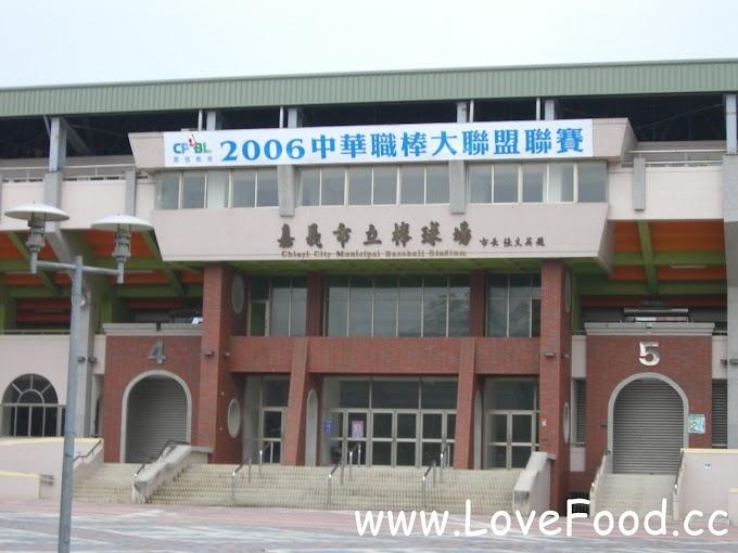 嘉義東區-嘉義市立棒球場-1918年興建 百年傳承的球場-jia yi shi li bang qiu chang