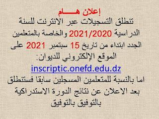 تسجيلات المراسلة 2022 ONEFD التعليم عن بعد