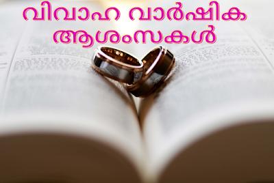 വിവാഹ വാർഷിക ആശംസകൾ | wedding anniversary wishes , quotes  for friends ,parents , husband ,wife in malayalam