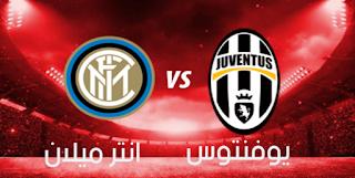 موعد مباراة يوفنتوس وانتر ميلان في الدوري الايطالي 8-3-2020 والقنوات الناقلة