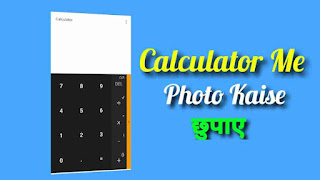 Calculator Me Photo Kaise Chupaye