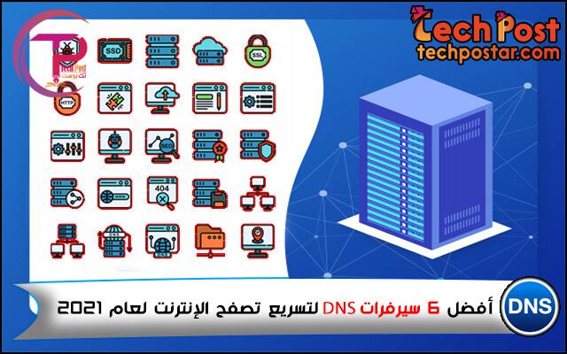 أفضل 6 سيرفرات DNS