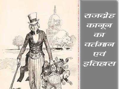 राजद्रोह कानून का इतिहास एवं वर्तमान | राजद्रोह कानून की ऐतिहासिक पृष्ठभूमि |History of Sedition law in Hindi