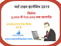 https://www.careerbhaskar.com/2019/06/part-time-internship-2019.html