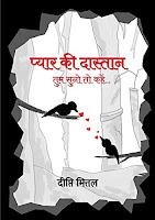समीक्षा: प्यार की दास्तान तुम सुनो तो कहें | Review: Pyar ki dastan: Tum Suno To kahein | Deepti Mittal