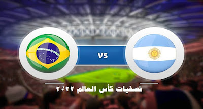 مشاهدة مباراة البرازيل والأرجنتين بث مباشر كورة ستار اليوم  في تصفيات كأس العالم 2022