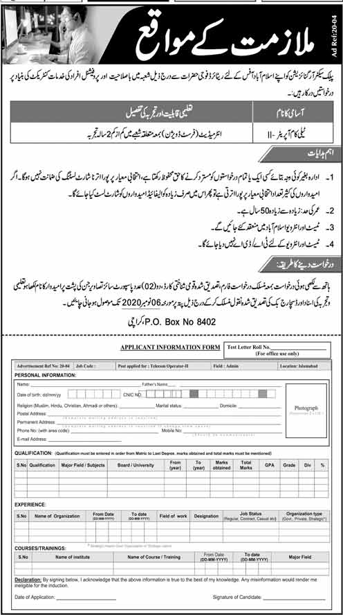 Latest Public Sector Organization Islamabad Jobs Opportunities 2020