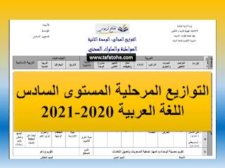 التوازيع المرحلية المستوى السادس اللغة العربية 2020-2021