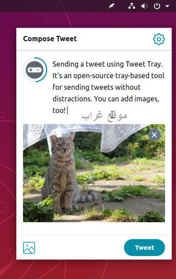 TweetTray