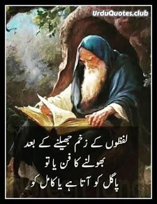 lafz zakham poetry